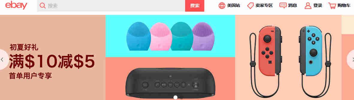 ebay中国新用户首单$10减$5