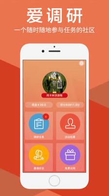 爱调研app