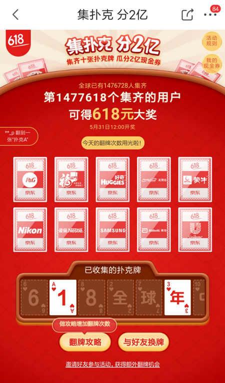 京东摇一摇集扑克分2亿