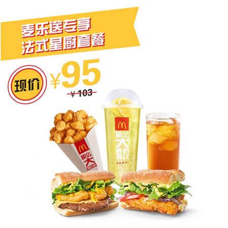 麦当劳法式星厨套餐