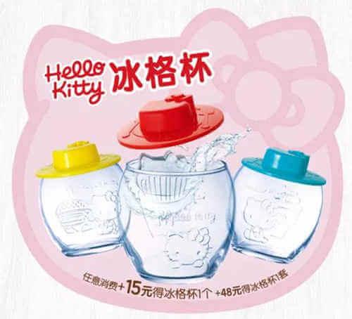 麦当劳Hello Kitty冰格杯