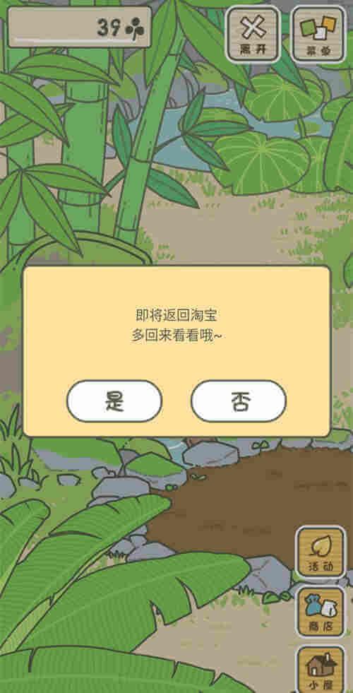 淘宝旅行青蛙中国版