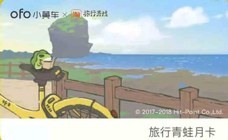 淘宝旅行青蛙小黄车