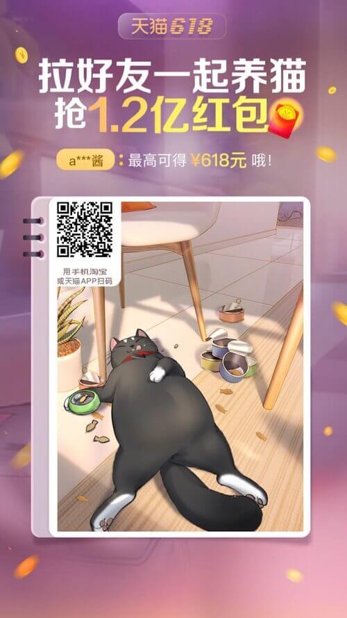 天猫618养猫游戏