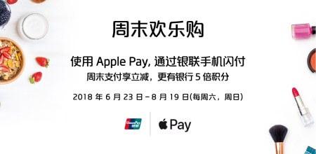 周末欢乐购, Apple Pay, 银联手机闪付