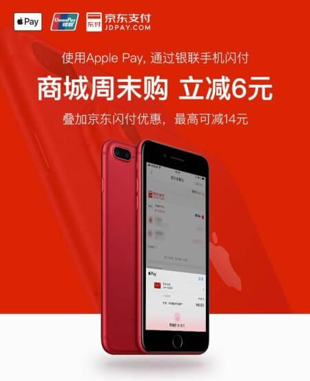 京东闪付, Apple Pay, 银联手机闪付