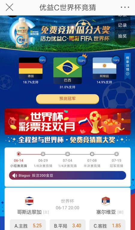 微博世界杯欢乐竞猜