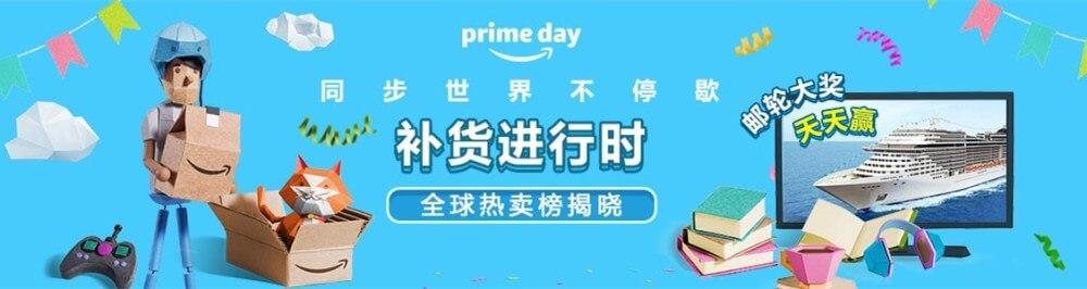 亚马逊Prime Day 2018