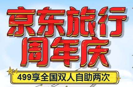 京东旅行周年庆