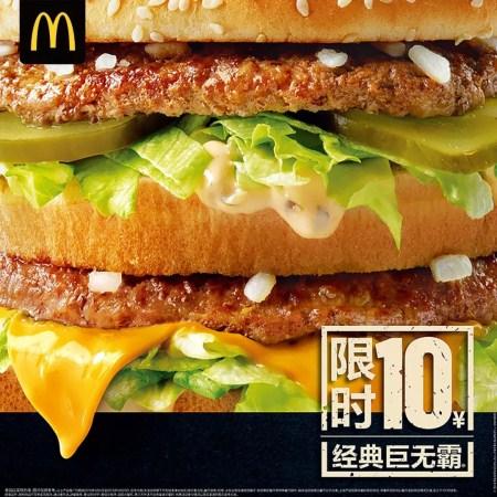 麦当劳经典巨无霸