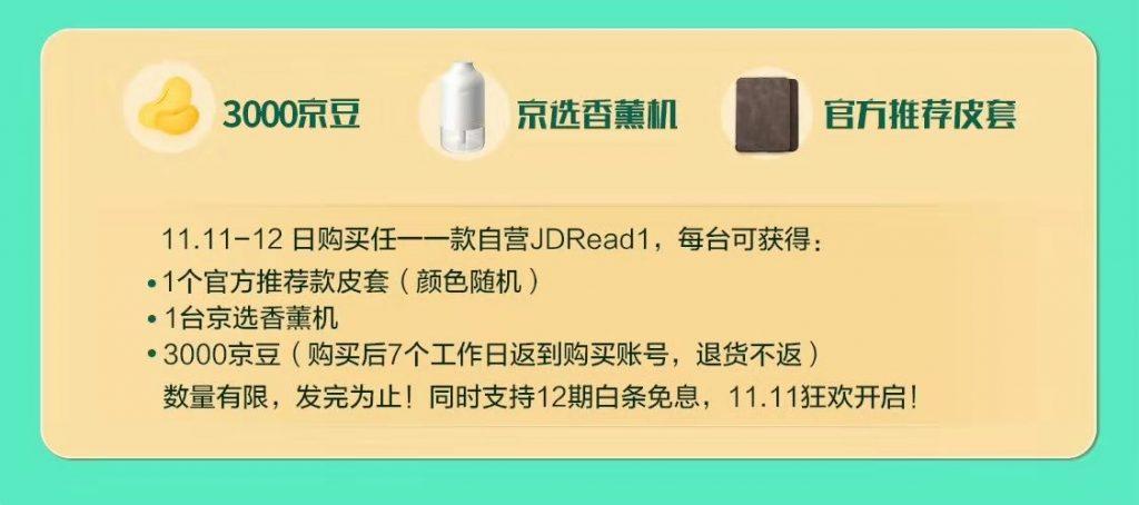 JDRead1阅读器