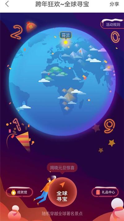 百度地图跨年狂欢全球寻宝