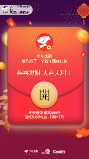 京东新年红包