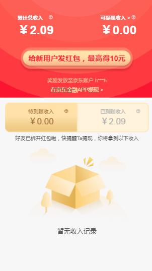 京东金融新年钱多多