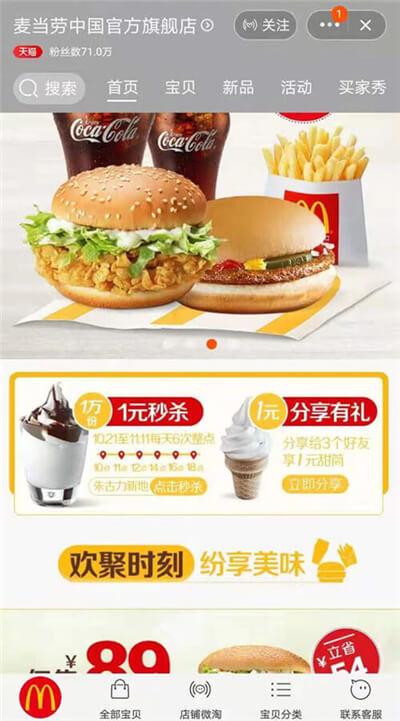 麦当劳中国旗舰店